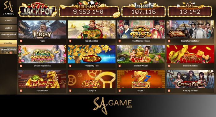 สล็อต sa-game