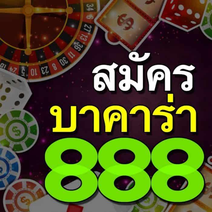 สมัครบาคาร่า888