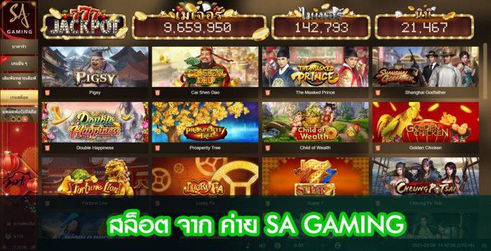 สล็อต SA gaming