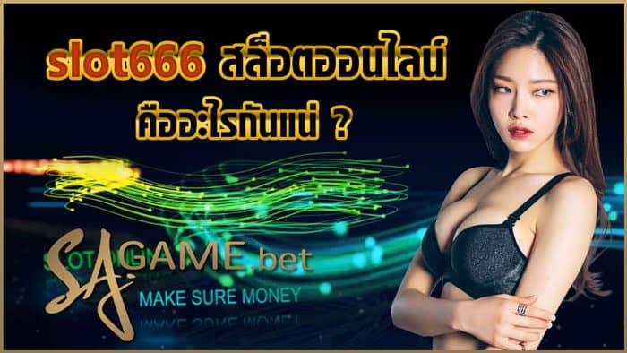Slot666