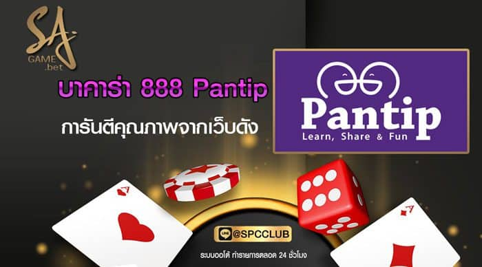 บาคาร่า-888-pantip